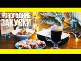Новогодние закуски [Якорь | Мужской канал]