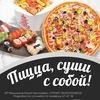 Доставка пиццы и суши Архангельск - Инь Янь