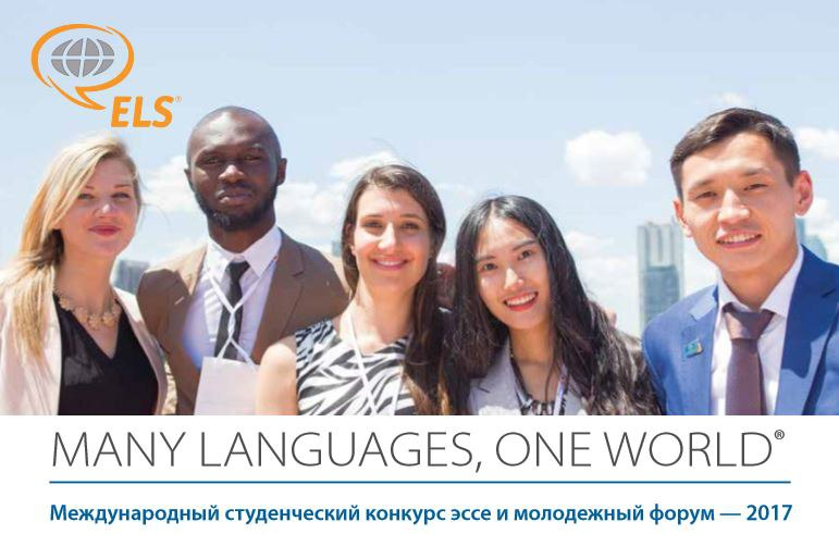 one language for the world essay Free example essay writing on language variation components: the importance of linguistic variations this sample essay paper is provided by one of our academic writers.