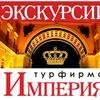 """Экскурсия """"Мифы и легенды Петербурга"""", 6+"""