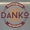 DANKO/Ремонт/Отделка квартир,офисов/Новосибирск