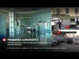 В Каир прибыли российские эксперты для осмотра второго терминала аэропорта