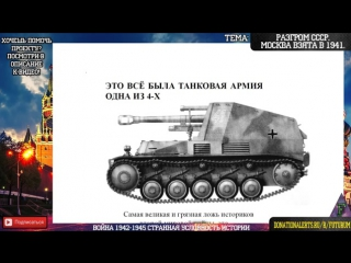 [#1][А.Купцов] Москва взята в 1941. Разгром СССР. (Матрица мировой истории II)