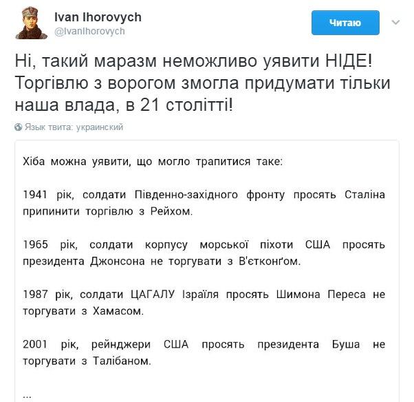 """Луценко о блокаде Донбасса: """"Я бы очень хотел, чтобы этим не занимался никто, кто желает добра Украине"""" - Цензор.НЕТ 4214"""
