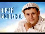 Юрий Белоусов - Не доехал домой