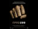 Груз 200 (Алексей Балабанов) [триллер, драма,Россия, 2007]КИНО ФИЛЬМ LIVE HD СТРИМ