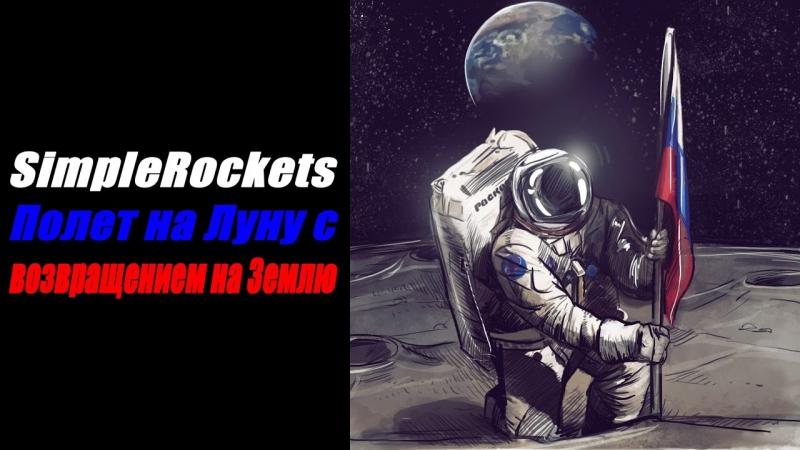 SimpleRockets: Полет на Луну с возвращением на Землю