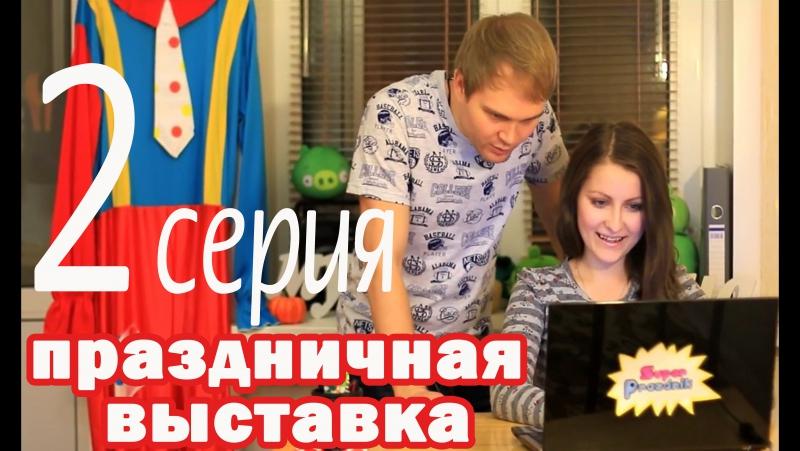 Super Prazdnik / Скетч-шоу о event бизнесе. 2 серия Свадебная выставка