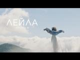 Jah Khalib - Лейла ft. Маквин [feat.и]