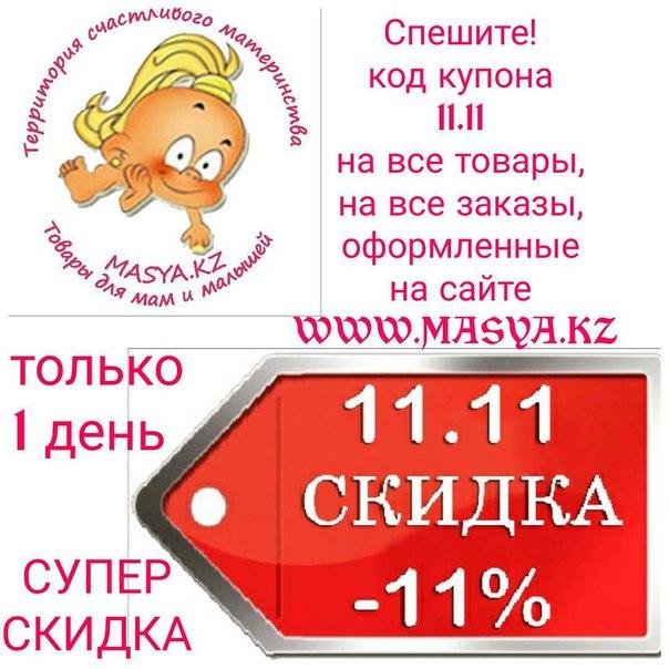 -11%на всё только 11.11!!!