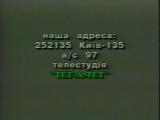 [staroetv.su] Конец эфира (Тет-А-Тет, 16.03.1993)