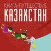 Книга-путешествие. Казахстан