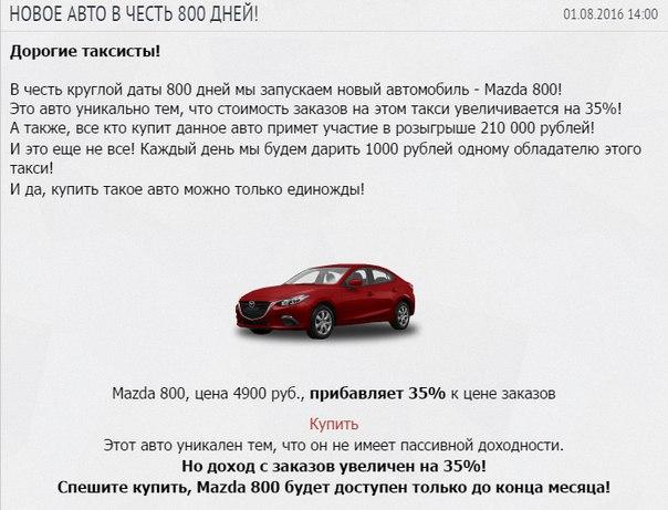 НОВОЕ АВТО В ЧЕСТЬ 800 ДНЕЙ! 01.08.2016 14:00Дорогие таксисты!В чес