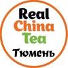 Китайский чай Realchinatea Тюмень - Real4Tea