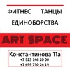 "Фитнес, танцы, единоборства - центр ""ArtSpace"""