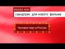 Человек-паук в России - новый фильм, трейлер, саундтрек