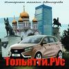 Тольятти.РУ(с) - Интернет магазин Автограда