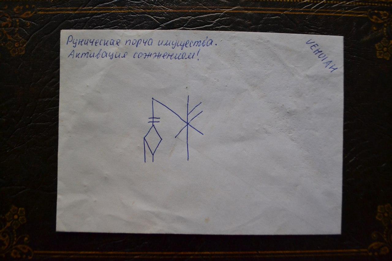 Конверты с магическими программами от Елены Руденко. Ставы, символы, руническая магия.  - Страница 3 6D5Ct4lBwCQ