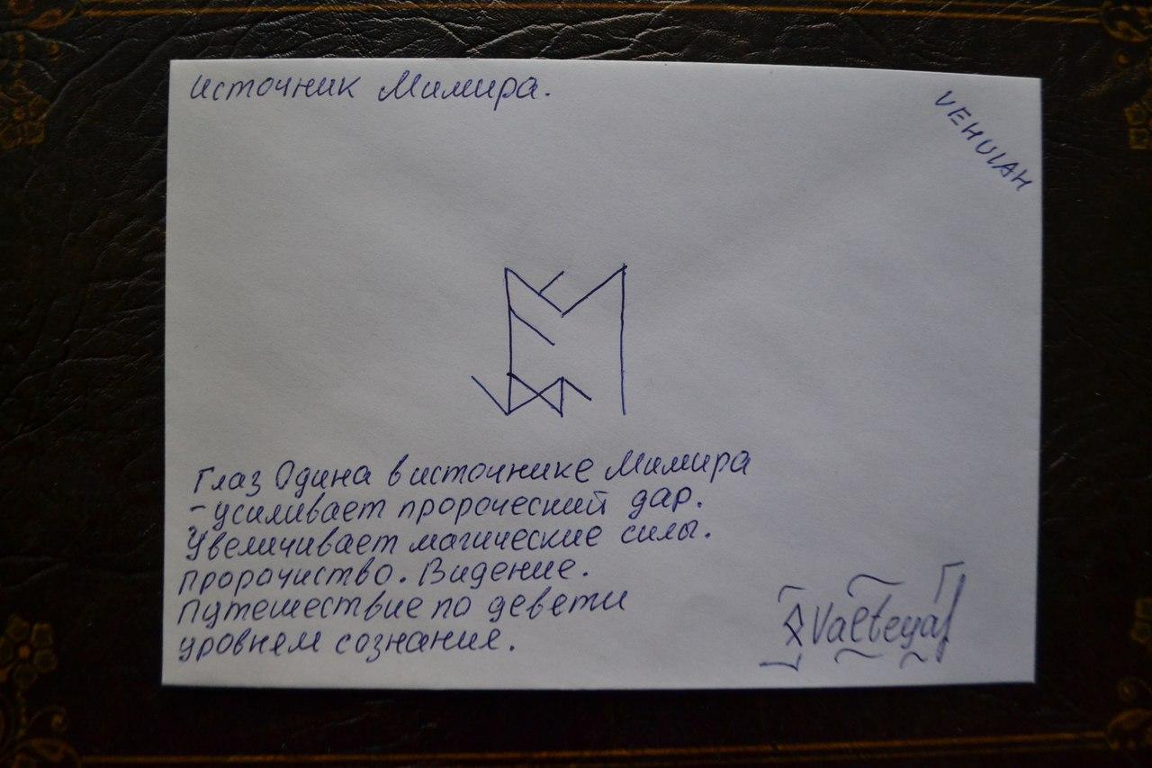 Конверты с магическими программами от Елены Руденко. Ставы, символы, руническая магия.  - Страница 3 Z8G64ZwECeU