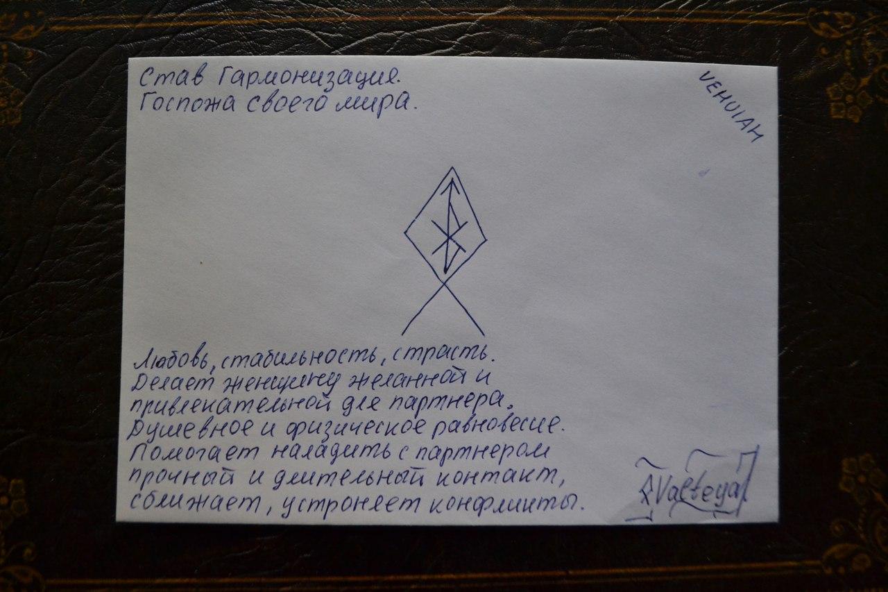 Конверты с магическими программами от Елены Руденко. Ставы, символы, руническая магия.  - Страница 3 DmpzifUEbF4