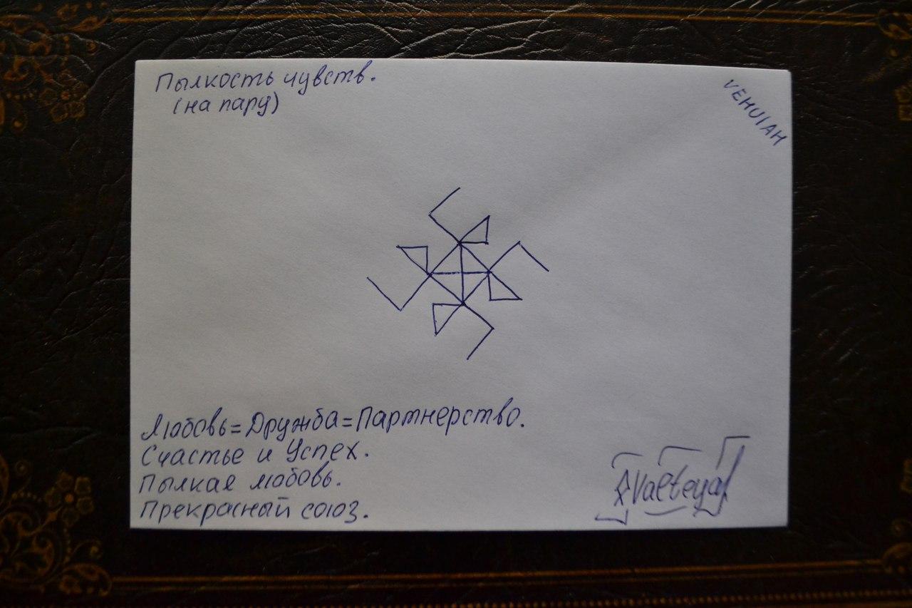 Конверты с магическими программами от Елены Руденко. Ставы, символы, руническая магия.  - Страница 3 7lIHtB2Oxi8
