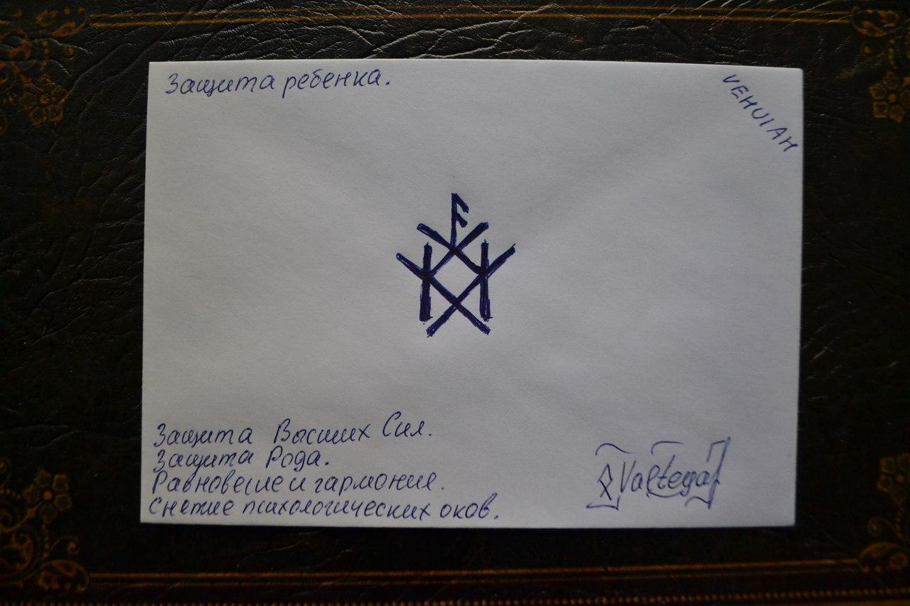 Конверты с магическими программами от Елены Руденко. Ставы, символы, руническая магия.  - Страница 3 6cuc_KWMruc