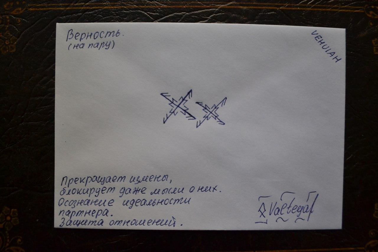 Конверты с магическими программами от Елены Руденко. Ставы, символы, руническая магия.  - Страница 3 8VpJk4iVyYc