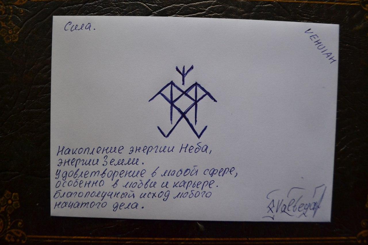Конверты с магическими программами от Елены Руденко. Ставы, символы, руническая магия.  - Страница 3 SVcrc7hDRuY