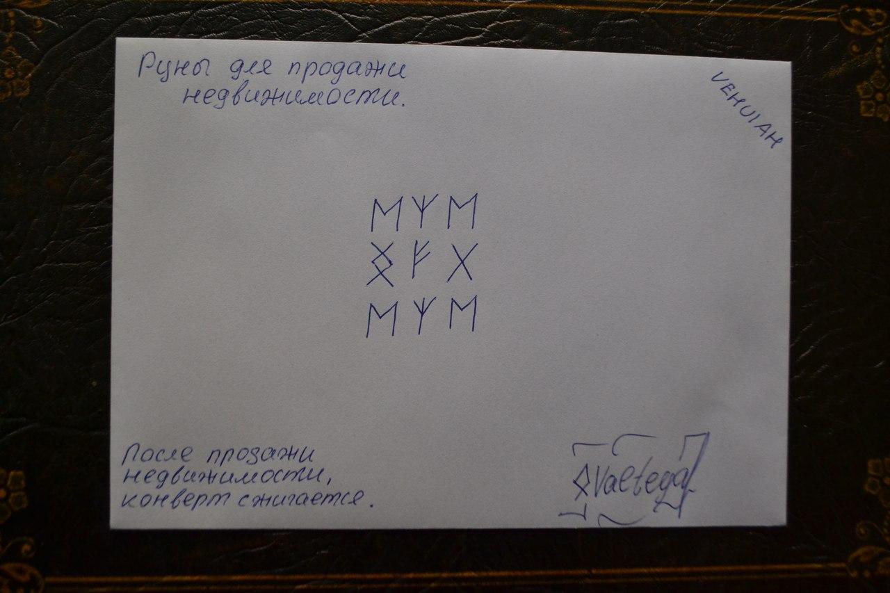 Конверты с магическими программами от Елены Руденко. Ставы, символы, руническая магия.  - Страница 3 IWd06ilJIug