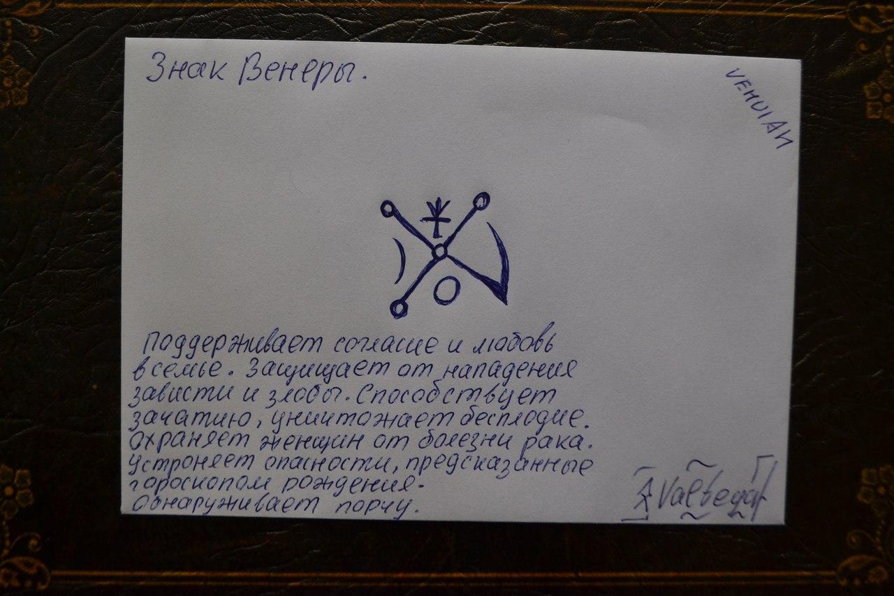 Конверты с магическими программами от Елены Руденко. Ставы, символы, руническая магия.  - Страница 3 Tw7dorKIUnQ