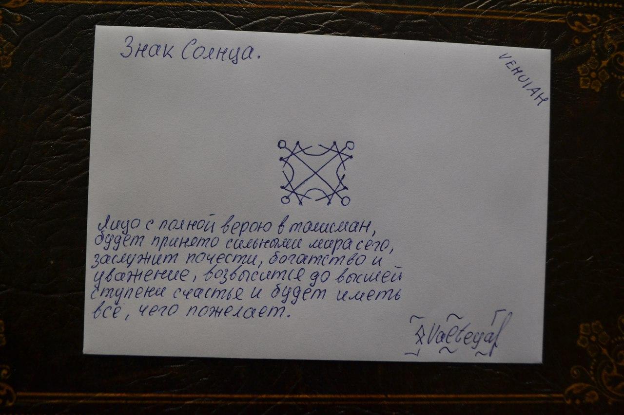 Конверты с магическими программами от Елены Руденко. Ставы, символы, руническая магия.  - Страница 3 M58ZZ82xDcE