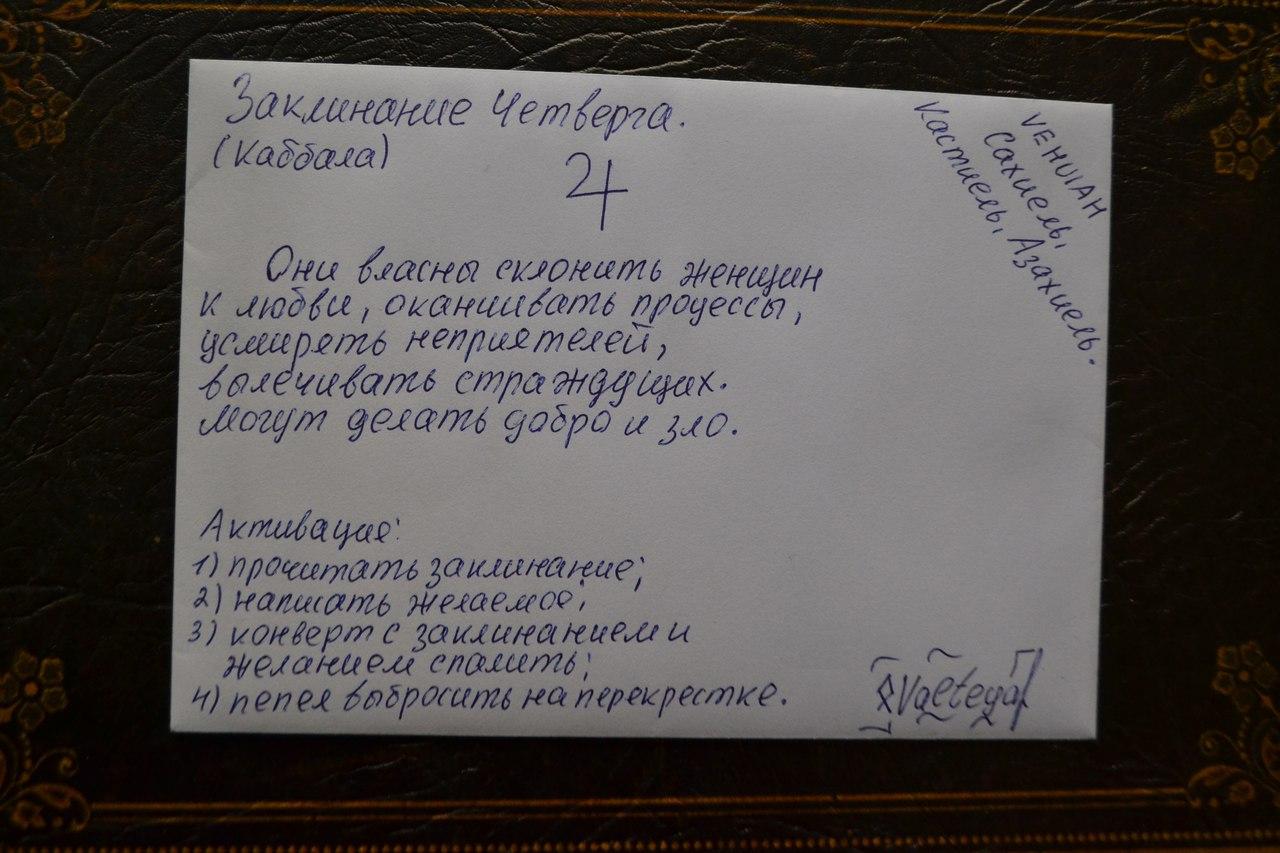 Конверты с магическими программами от Елены Руденко. Ставы, символы, руническая магия.  - Страница 3 OOKq8THP2n4
