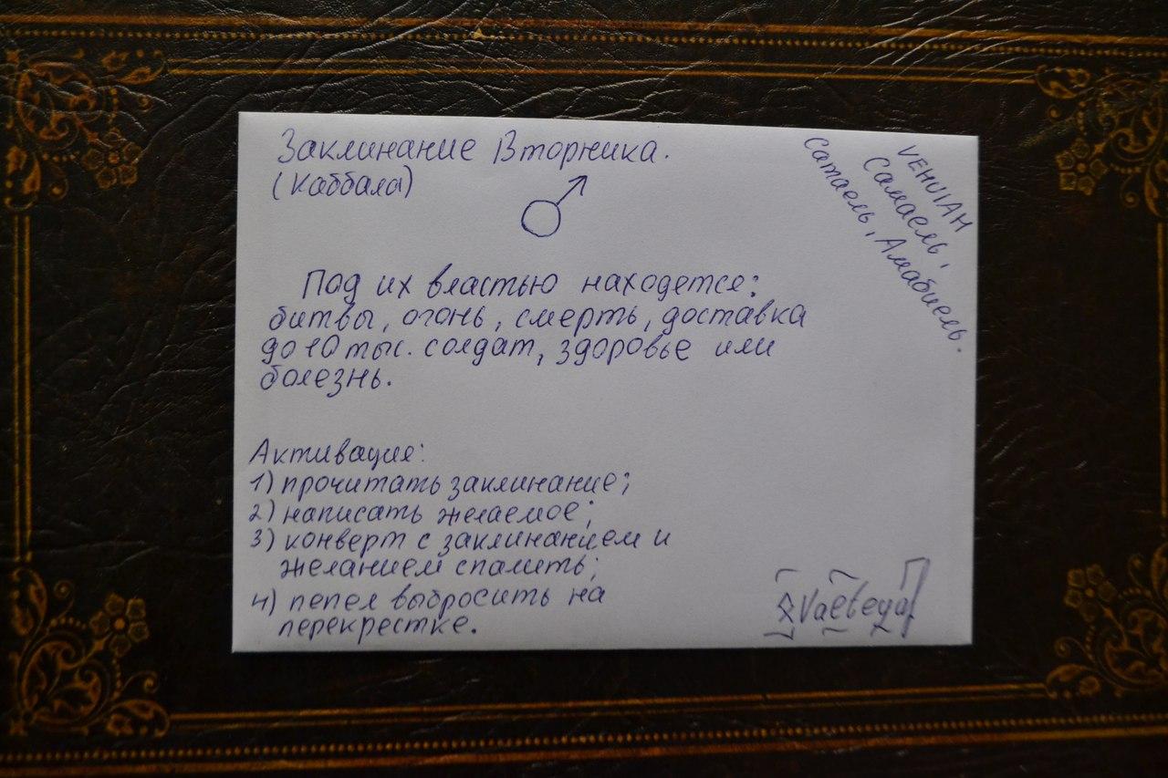 Конверты с магическими программами от Елены Руденко. Ставы, символы, руническая магия.  - Страница 3 UXh1JY9XZHI