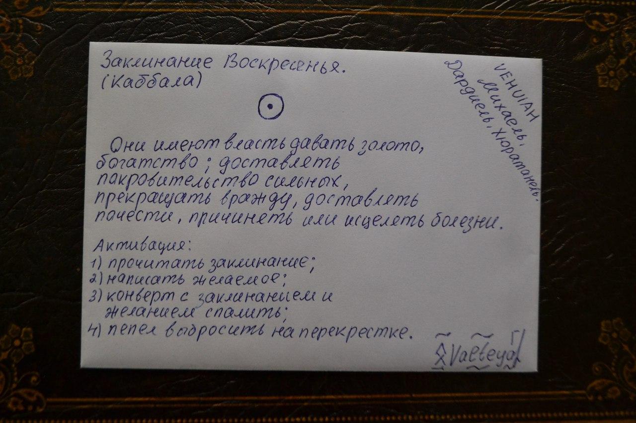 Конверты с магическими программами от Елены Руденко. Ставы, символы, руническая магия.  - Страница 3 O6DPXW7W0KE