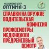 "Медицинский Центр ""Оптима-З"" г. Златоуст"