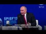 Цытаты виликих: Путин на ПМЭФ