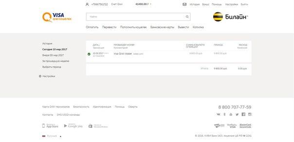 + 9800 рублей прибыли за 5 часов на букмекерских вилках.Сегодня стоя