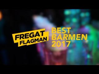 Best Barmen 2017 Fregat Flagman