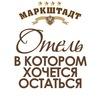 """""""Маркштадт"""" отель   Челябинск"""