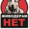 САХАЛИН - пикет против живодеров!
