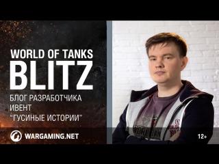 """WoT Blitz. Блог разработчика. Игровое событие """"Гусиные истории"""