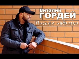 Виталий Гордей -