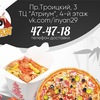 Пицца и суши Архангельск от Инь Янь
