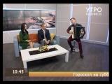 Аккордеонист Василий Кобзарев о семейных традициях празднования Дня матери