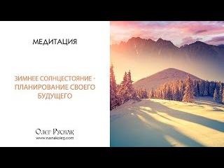 Медитация Зимнее Солнцестояние - Планирование Своего Будущего