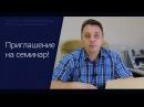 Михаил Бирюков о семинаре