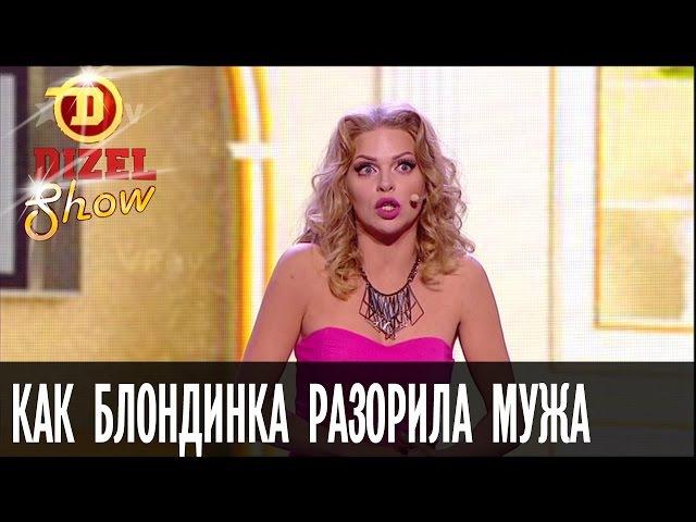 Ненасытная блондинка разорила мужа — Дизель Шоу — выпуск 18, 28.10.16 | Юмор ICTV