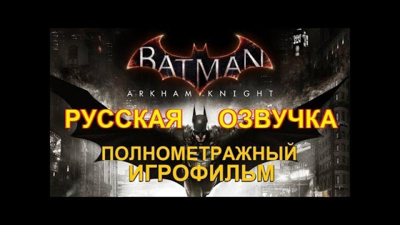 Полнометражный Batman: Arkham Knight — Игрофильм (РУССКАЯ ОЗВУЧКА) Все сцены HD Cutscenes