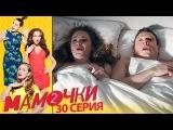 Мамочки - Мамочки - Серия 10 сезон 2 (30 серия) - комедийный сериал HD