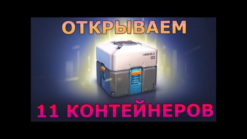 Открываем 11 контейнеров | паков | кейсов в Owerwаtch (часть 1)